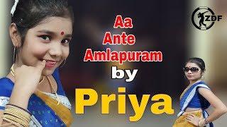 Aa Ante Amlapuram by Priya! Eon Cho.! ZENITH DANCE FLICK