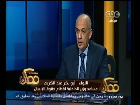 #ممكن | اللواء أبو بكر يرد على كل اتهامات مبادرة الحرية للجدعان وينفي وجود ظلم بالسجون