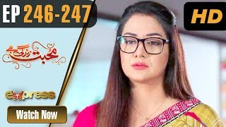 Pakistani Drama | Mohabbat Zindagi Hai - Episode 246-247 | Express Entertainment Dramas | Madiha