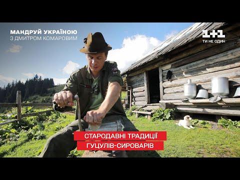 Древние традиции гуцулов-сыроделов