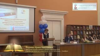 Фадеева И.Н. Использование ресурсов Президентской библиотеки в деятельности ЦБС Челябинской обл.