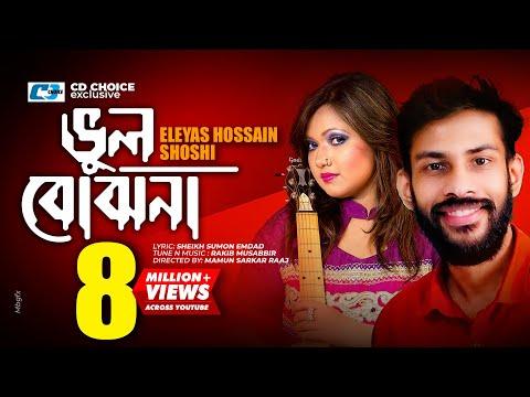 Vul Bujhona | Eleyas Hossain | Shoshi | Amir | Anitha | Bangla Music Video | FULL HD