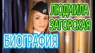 Людмила Загорская - биография, личная жизнь, дети. Сериал Сердце матери