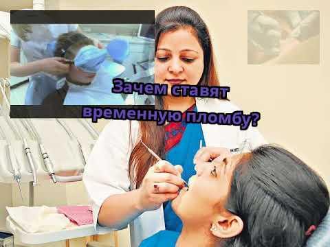 Зуб болит при временной пломбе