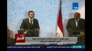 RoستوديوالاخبارRo.. سامح شكري: لا مساس بالأراضي المصرية في تسوية الصراع الفلسطيني الإسرائيلي