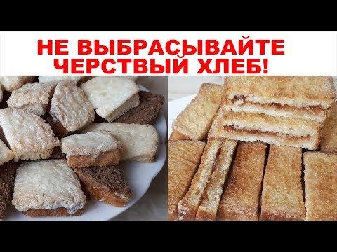 НЕ ВЫБРАСЫВАЙТЕ черствый хлеб. Как приготовить ВКУСНЫЙ и ХРУСТЯЩИЙ десерт?