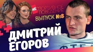 ДМИТРИЙ ЕГОРОВ - о Спартаке, Глушакове и продажности журналистов