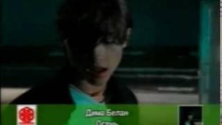 дима билан осень-первый клип