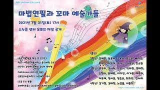 "2021 SNUComm 꿈꾸는 뮤지컬 공연 ""…"