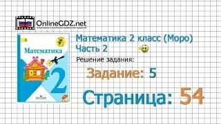 Страница 54 Задание 5 – Математика 2 класс (Моро) Часть 2