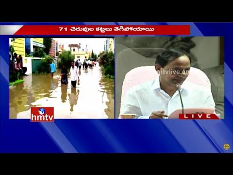 Telangana CM KCR Press Meet Over Heavy Rains In Hyderabad | Full Press Meet | HMTV
