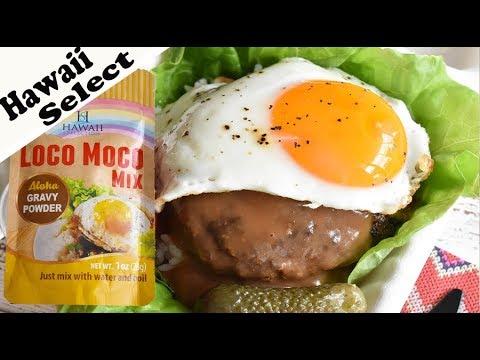 【Hawaii Select】Loco Moco Mix【海外シリーズ★ハワイ】ロコモコ ミックス【作り方】