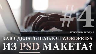 Как сделать шаблон для WordPress из PSD Макета #4. Уроки программирования под WordPress.