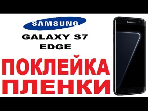 Поклейка пленки на S7 Edge/sticky film on Samsung Galaxy S7 Edge