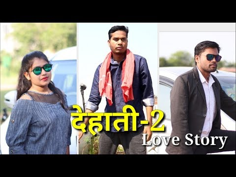 देहाती पार्ट 2 || CG Short Movie By Anand Manikpuri ||