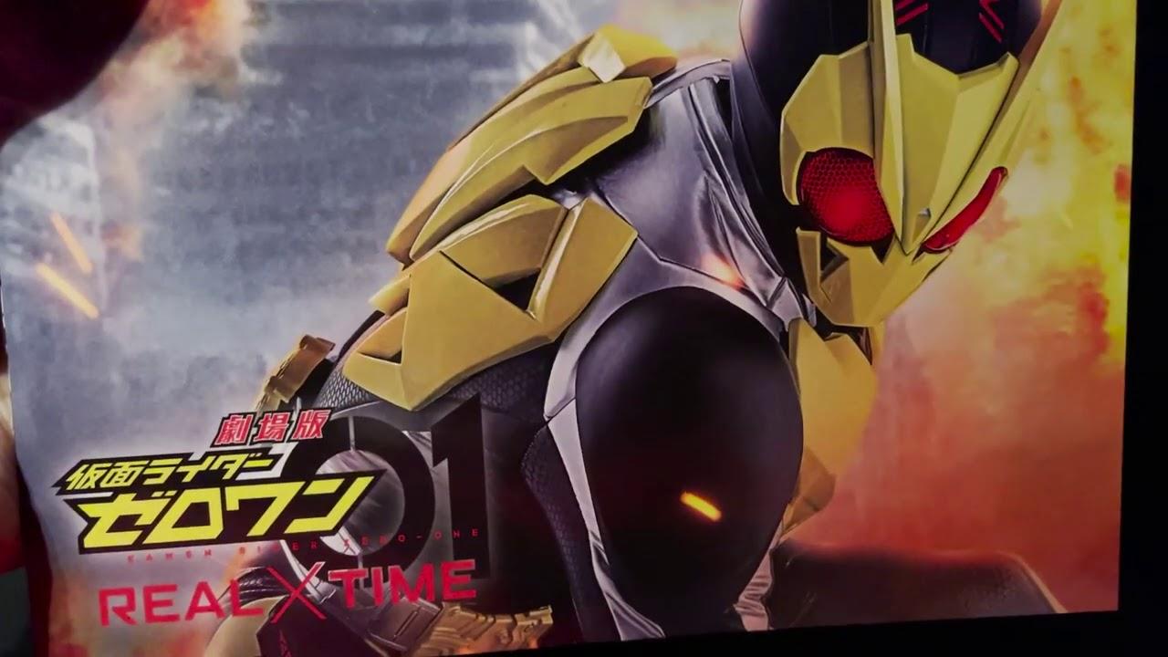 仮面ライダーゼロワン映画ネタバレ
