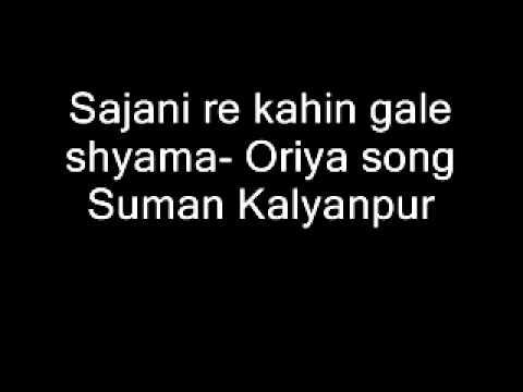Sajani re kahin gale shyama- Oriya song Suman Kalyanpur