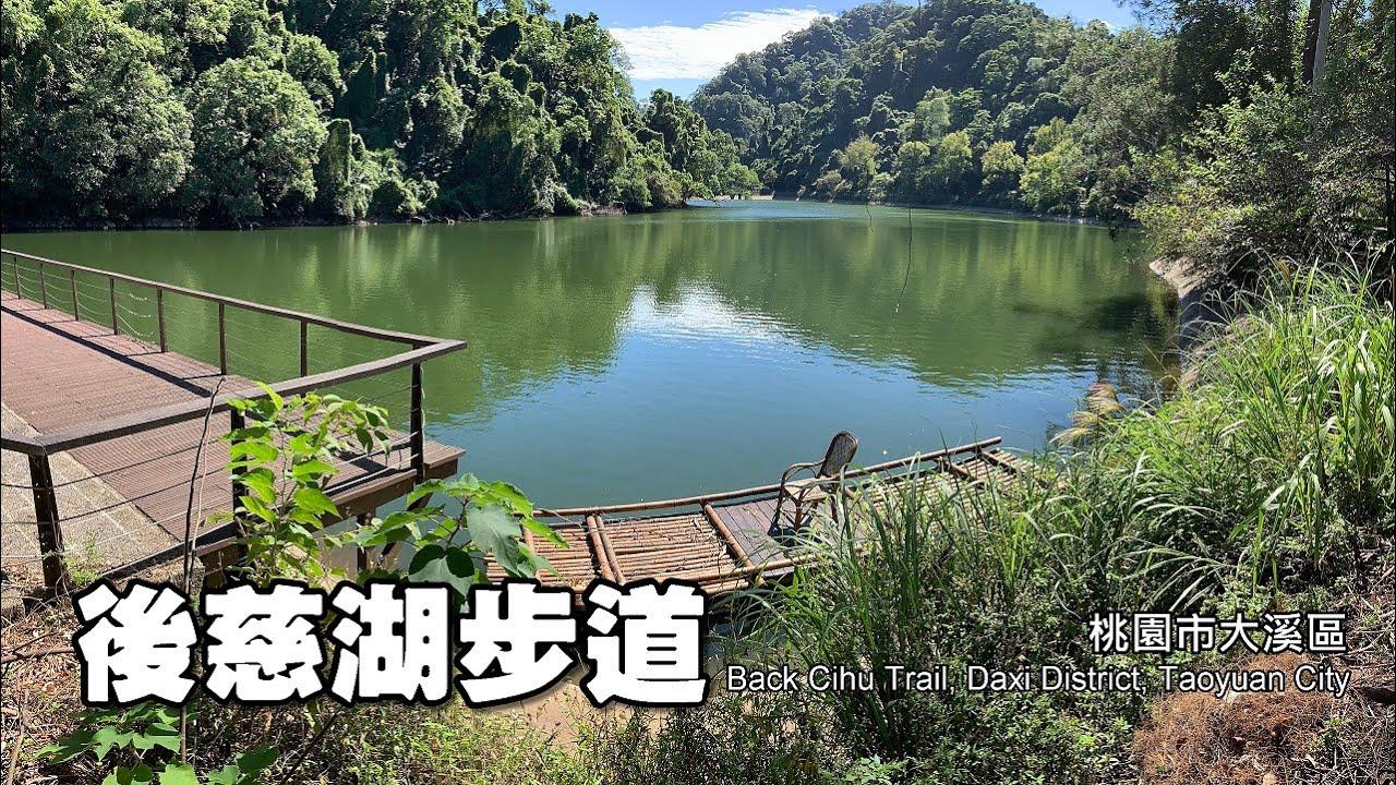 禁地開放,申請容易~後慈湖步道 (Back Cihu Trail) - YouTube