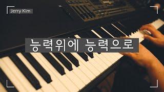 능력위에 능력으로 [He is able] Piano Cover by Jerry Kim [#worship #ccm #hymn]
