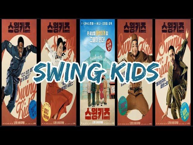 ???????????? II ????SWING KIDS II