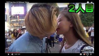 Crazy Japanese Free kiss At Shibuya Tokyo English subtitles