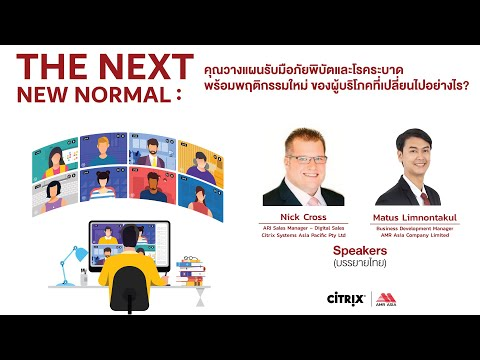 webinar-amr-asia-&-citrix-:-the-next-new-normal