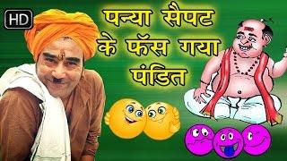 Repeat youtube video पन्या सेपट के फंस गया पंडित || Panya Sepat Ke Fas Gaya Pandit || Hit Comedy Natak
