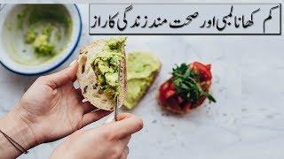 Secrets of low food long and healthy life   کم کھانا لمبی اور صحت مند زندگی کا راز