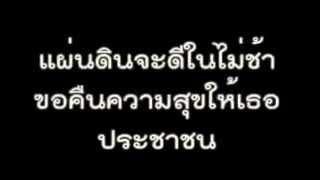 เพลง คืนความสุขให้ประเทศไทย (ดนตรี)