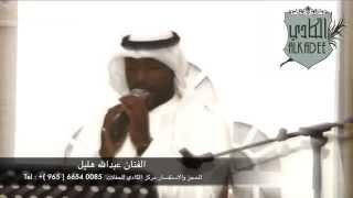الفنان عبدالله هليل - بداوي - سرى البارق - حصري - حفله HD