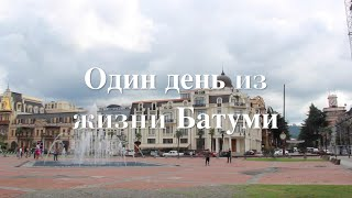 Один день из жизни Батуми(Один день из жизни Батуми, грузинского курортного города. Прогуляемся и остановимся у самых популярных..., 2016-06-23T19:21:03.000Z)