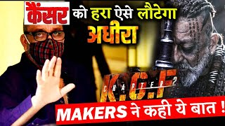 KGF 2 Makers Revealed How Sanjay Dutt Will Resume Shooting After His Cancer Treatment!!