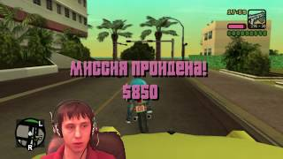 Grand Theft Auto: Vice City Stories - 12 Часть