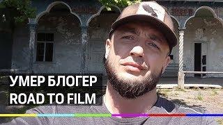 Блогер Павел Road to film умер в канализации