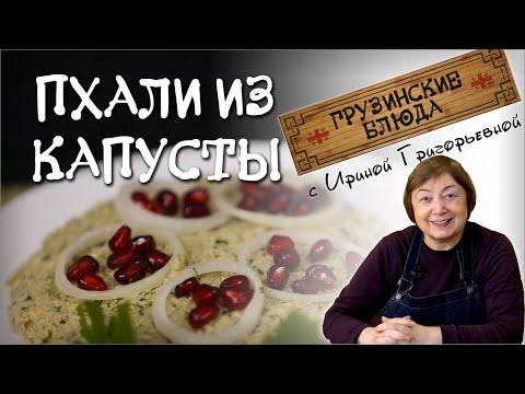ПХАЛИ из капусты с орехами, постное блюдо по грузински , овощное меню грузинской кухни