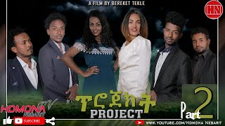 HDMONA - Part 2 - ፕሮጀክት ብ በረኸት ተኽለ Project by Bereket Tekle  - New Eritrean Film 2020