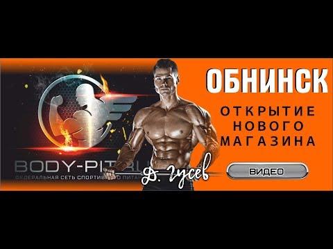 Открытие нового магазина BODY-PIT в Обнинске