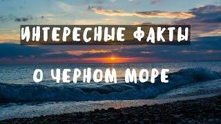 Интересные факты о Черном море | Занимательное и познавательное
