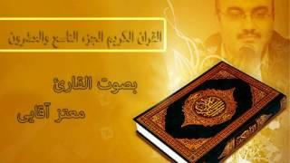 القرآن الكريم الجزء التاسع و العشرون القارئ معتز آقائي