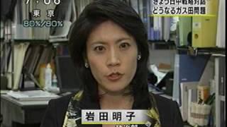 ガス田巡り交渉難航か? 岩田明子記者.