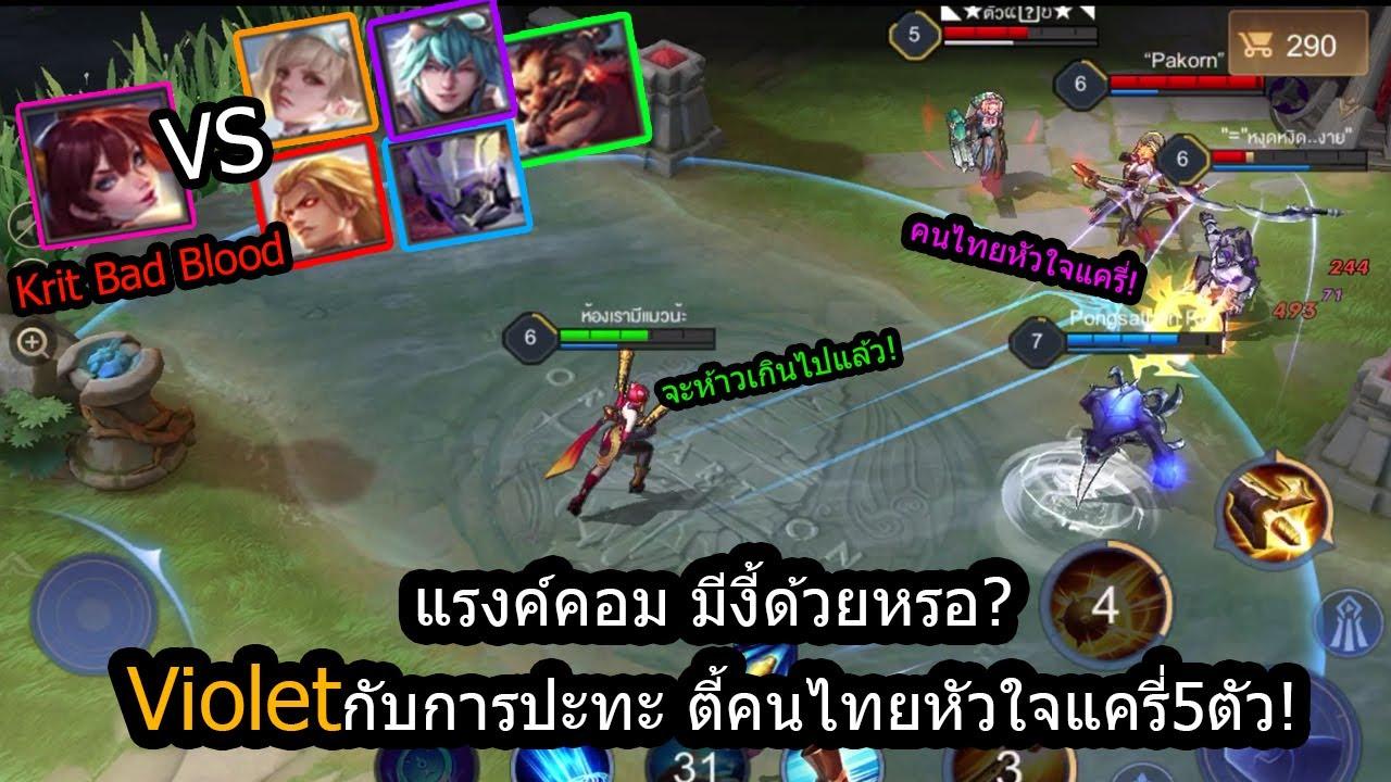 [ROV] แรงค์คอมเป็นแรงค์ตลก Violetเซ็ตไอเท็มยิงตัวบาง ปะทะ แครี่5ตัว จะสู้ได้หรือไม่?😱