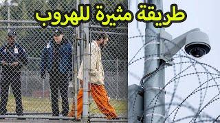 هروب ثلاثة سجناء من السجن بطريقة مثيرة