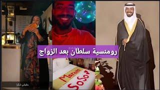 رومنسية سلطان الفيصل بعد الزواج 🎎The Romance of Sultan al-Faisal After Marriage