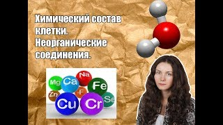 Урок биологии №1.Химический состав клетки. Неорганические соединения.