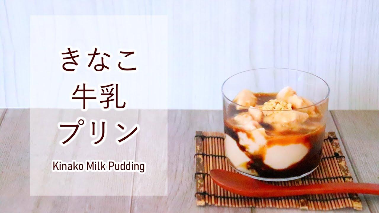 ゼラチン レシピ 牛乳