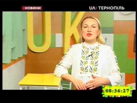UA: Тернопіль: 21.01.2019. Новини. 8:30
