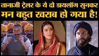 Ajay Devgn की Tanhaji The Unsung Warrior की गलती जिसपर ध्यान नहीं गया होगा | Kajol | Saif Ali Khan