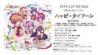 【Re:ステージ!】KiRaRe 6thシングル「ハッピータイフーン」試聴動画
