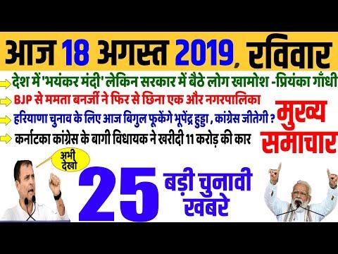 आज हरियाणा चुनाव का congress करेगी आगाज़, breaking news, rahul gandhi and priyanka gandhi