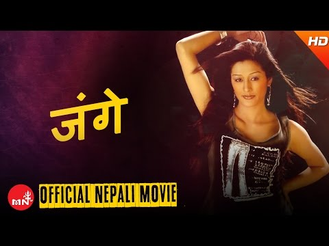 "JUNGE ""जंगे"" 